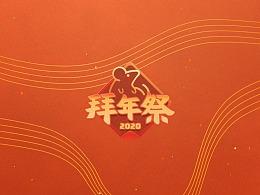 哔哩哔哩2020拜年祭开场倒计时