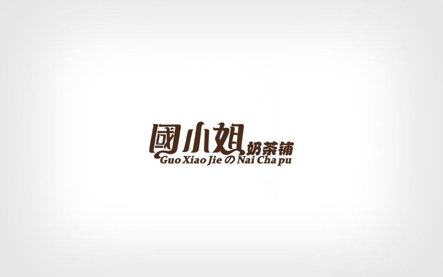 国报告的奶茶铺字体设计室内设计公司实训小姐范文图片