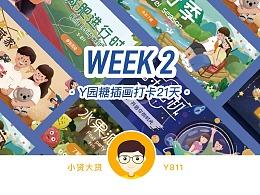 Y园糖插画21天打卡——第二周总结