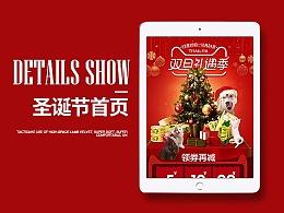 2017圣诞节+元旦节