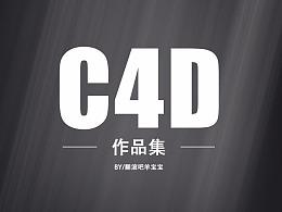 《C4D》练习