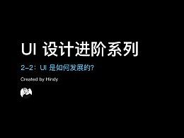 UI 设计进阶 2-2:UI 是如何发展的?
