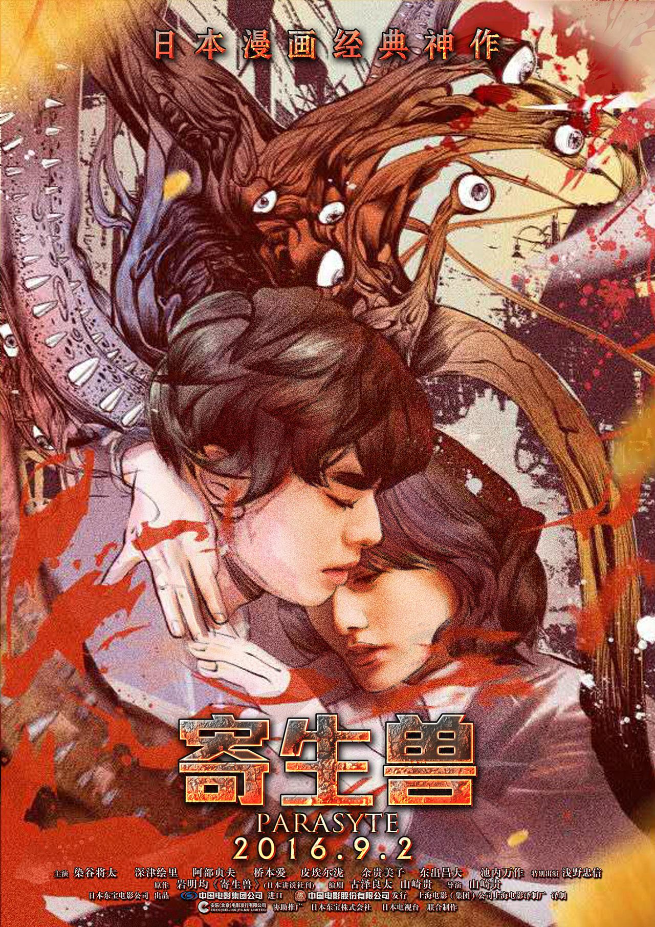 电影《寄生兽》手绘版海报