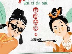 新东方诗词大赛H5 | 插画设计