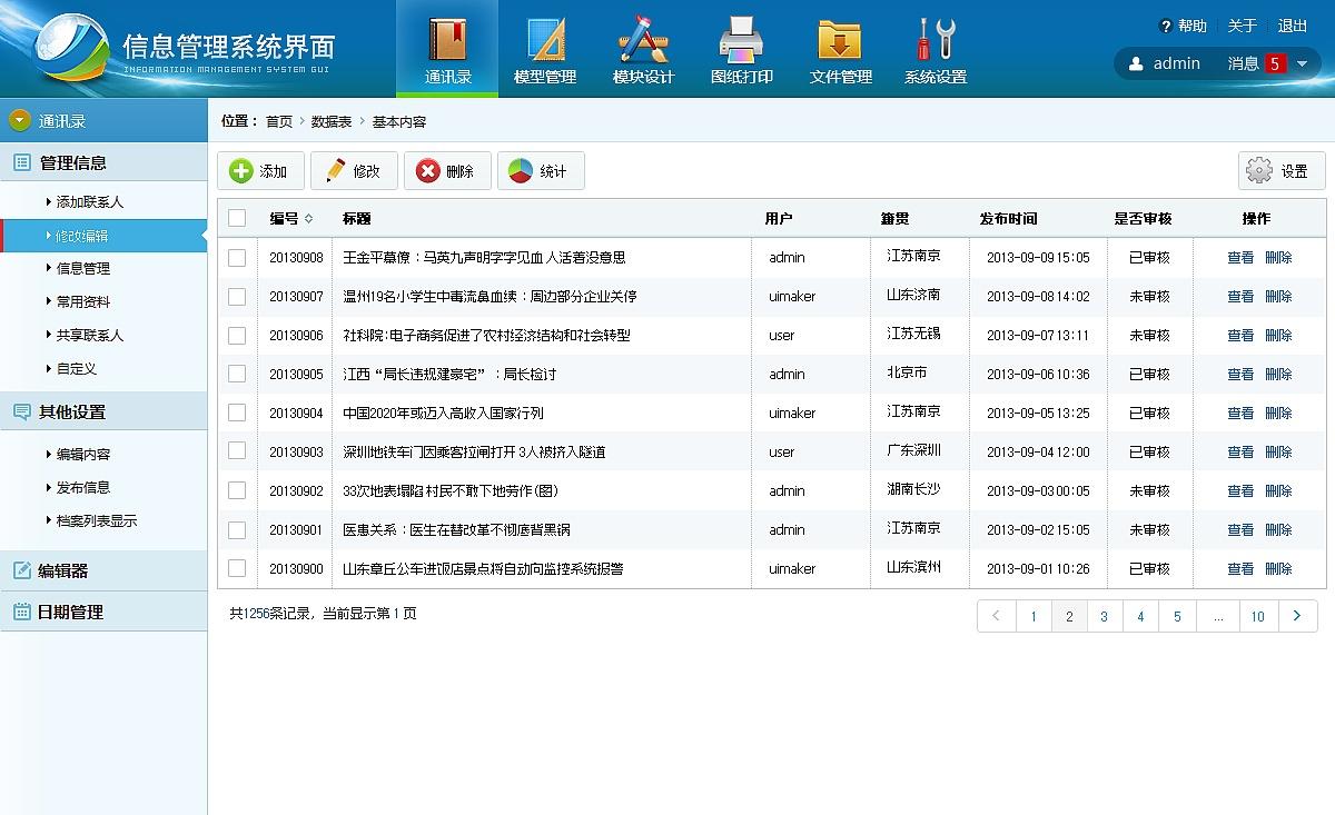 后台管理系统界面设计