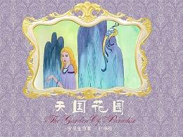 《天国花园》童话绘本 下部