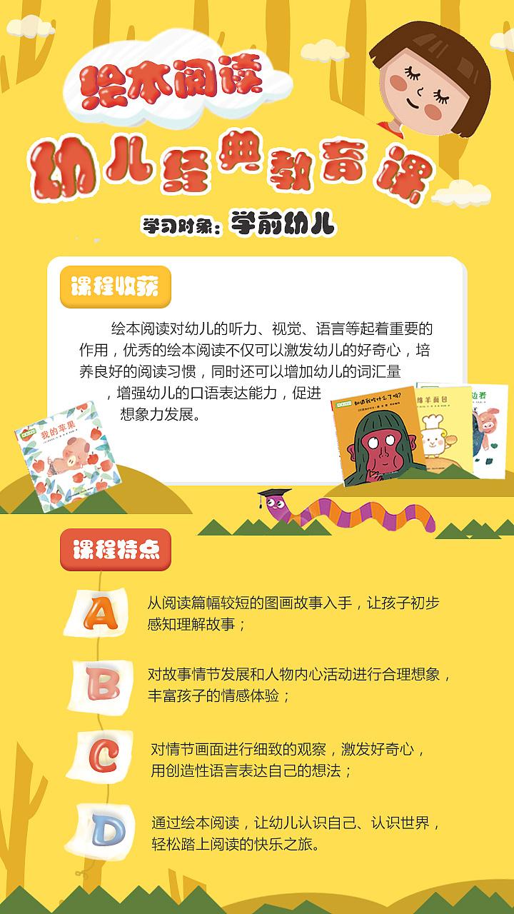 儿童绘本课程海报