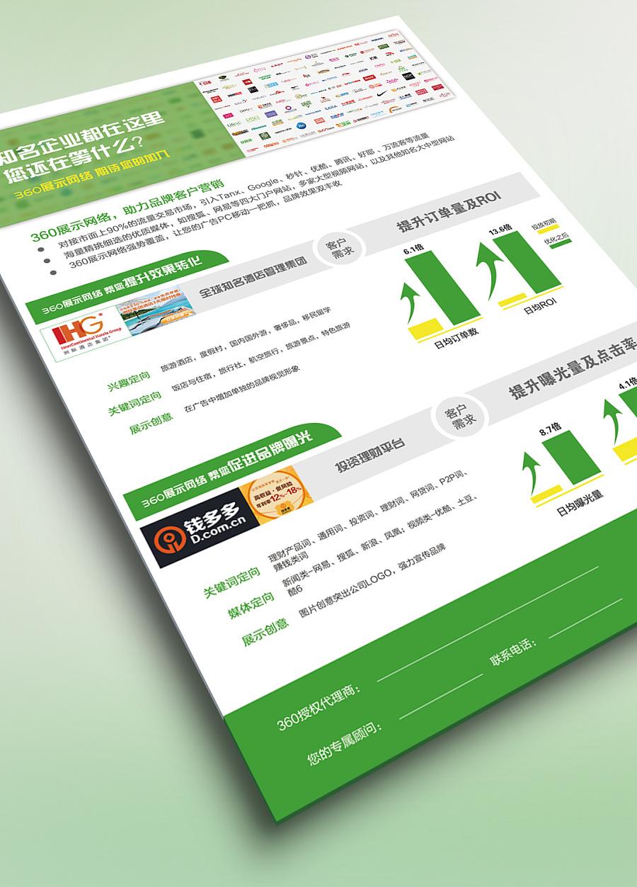 产品上线 宣传单页图片