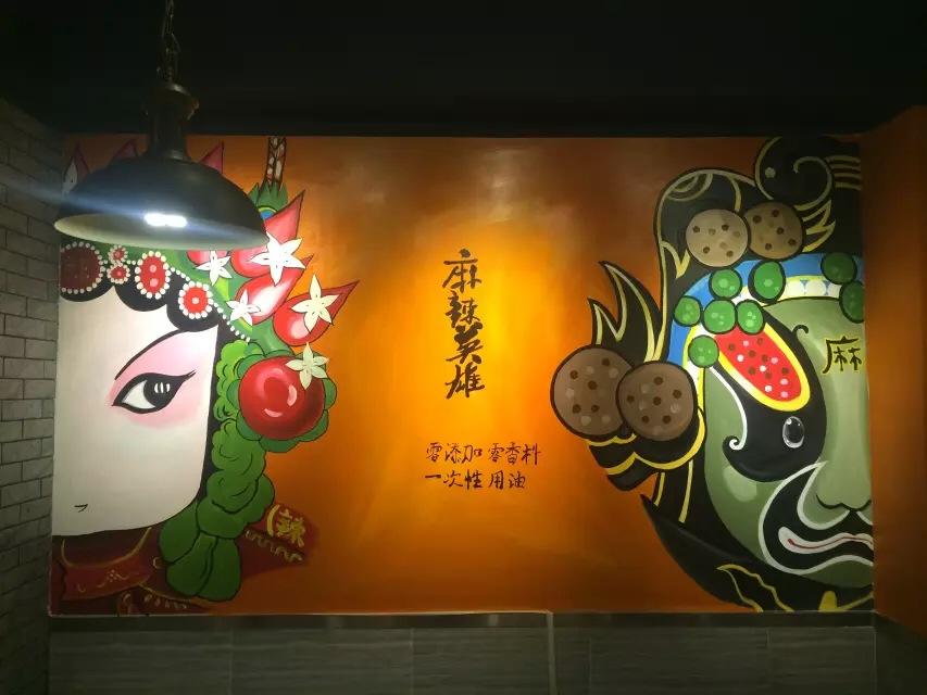 麻辣英雄火锅店墙绘图片