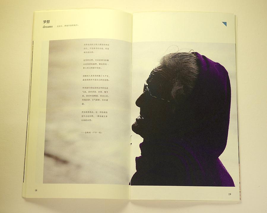 原创:《尼好》尼泊尔游记画册