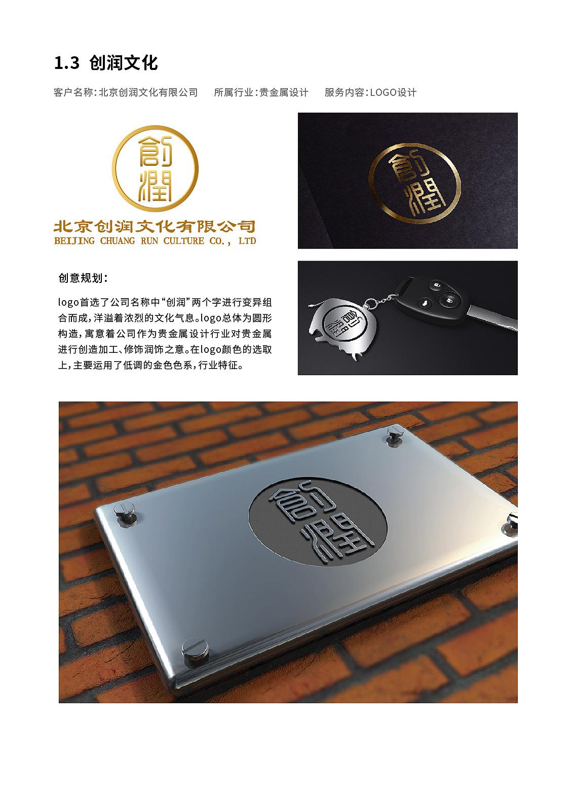 贵金属logo设计_创润文化LOGO设计贵金属珠宝LOGO设计 平面 标志 紫色风铃250168 ...