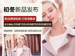 新店庆页面