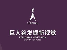 巨人谷GIRENKU声明