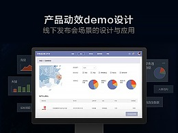 产品动效demo设计 - 线下发布会场景的设计与应用
