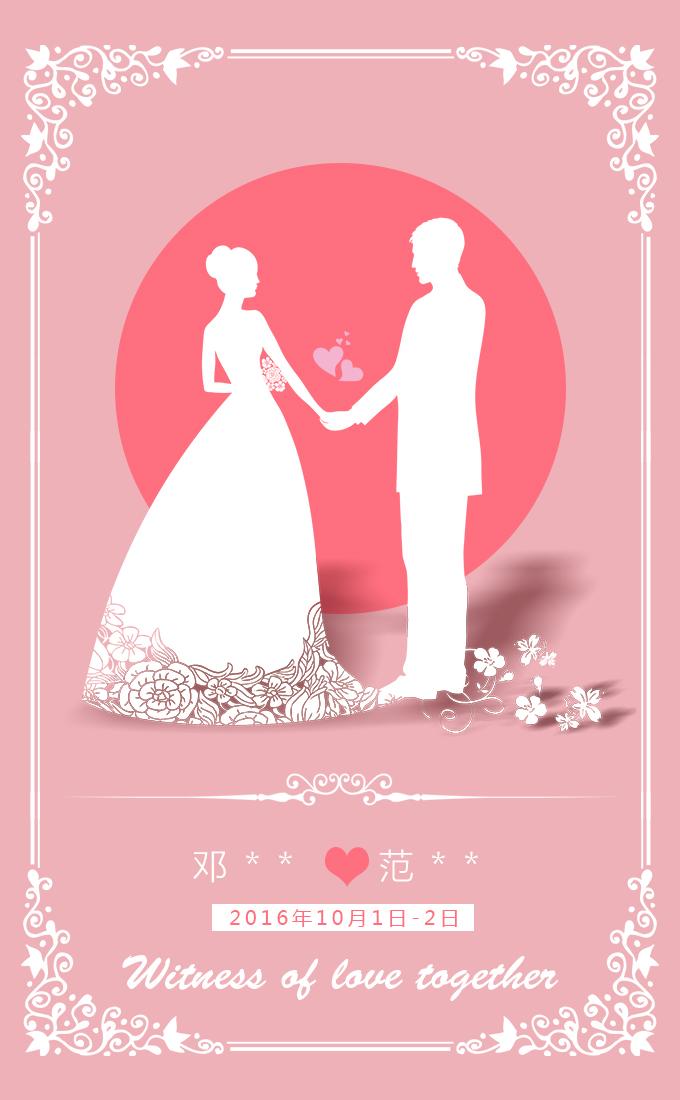 结婚邀请函 婚礼请柬|ppt/演示|平面|爬行的蜗牛