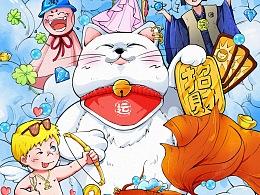 白猫soda 好运h5