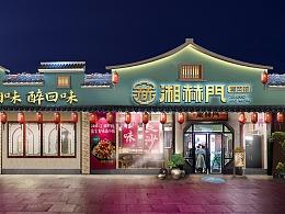 卢克设计 | 湘赫门湘菜餐厅