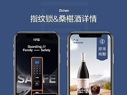 指纹锁数码3C&桑葚酒红酒保健品详情