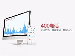 中国联通400管理系统