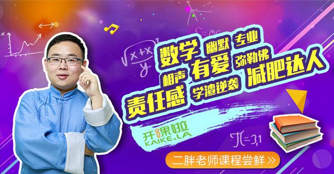 牡丹江二胖_开课啦 二胖老师数学海报