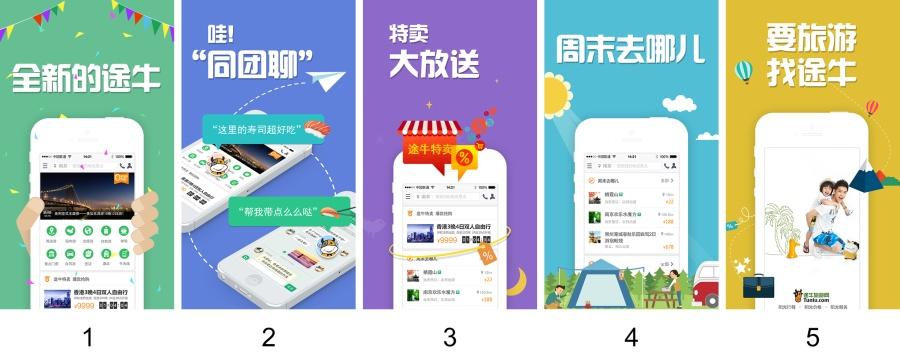旅游网站App Store市场商店展图设计 移动设备