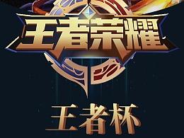 王者荣耀比赛宣传海报