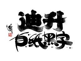 迪升涂字-手写字体设计