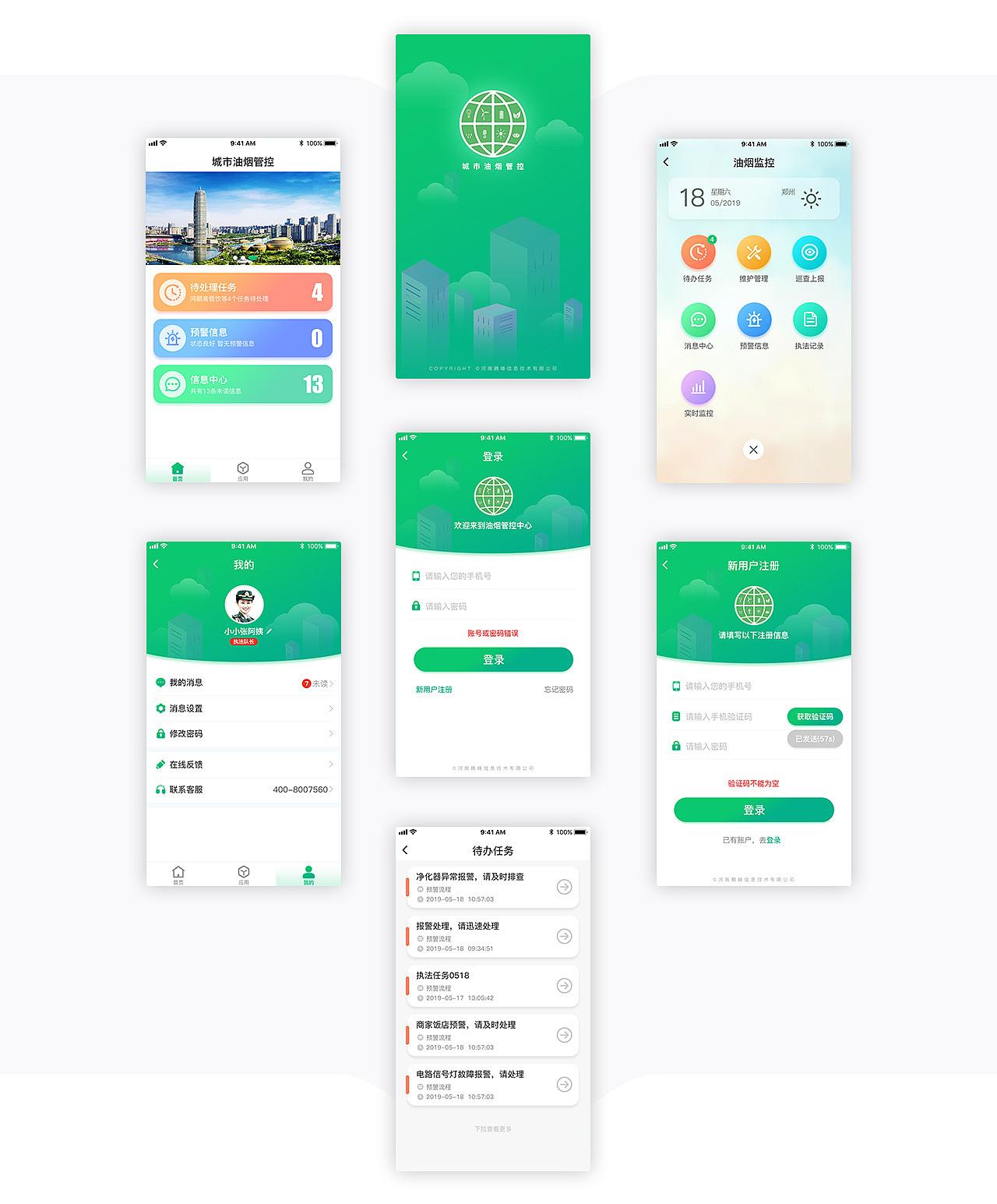 UI设计及H5页面设计整理上海建筑设计大厦图片
