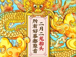 """原创设计-中国传统节日""""龙抬头"""""""