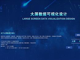大屏数据可视化系统合集
