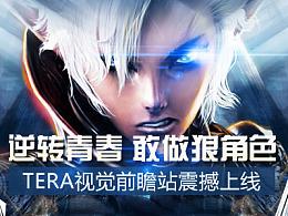 【客户端游戏】韩国游戏 - TERA - 广告banner图文设计