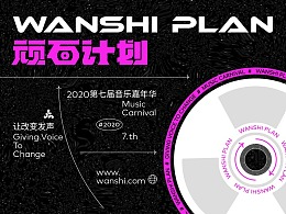 顽石计划-音乐嘉年华 品牌/字体/动效