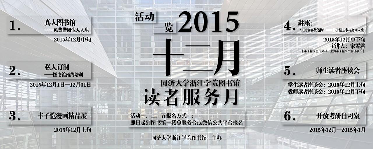 图书馆十二月活动|平面|海报|王point - 原创作品