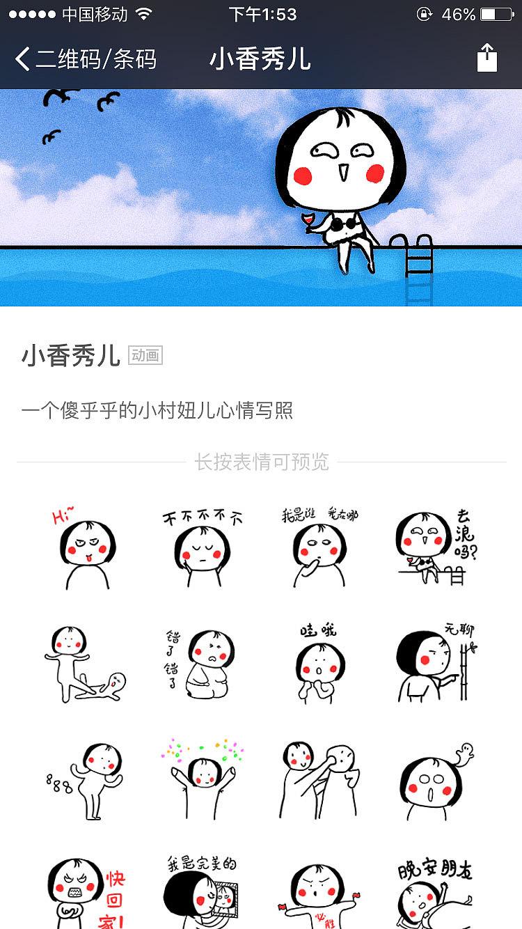 【微信动画表情】小香秀儿第一季!gif动态图狸亲亲阿表情包图片