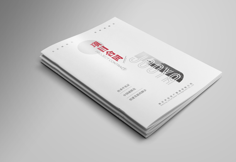 《项目合同》封面设计图片