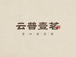 云普壹茗 · 普洱茶品牌包装