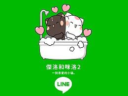 洛猫爱情篇3-表情包