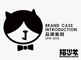 2016-2018品牌案例挑选