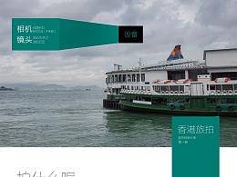 香港旅拍日记,用最简单的设备做最多的事。