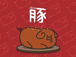 《豚》小动画设计笔记