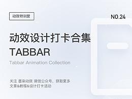 Tabbar 动效打卡作品合集(一)