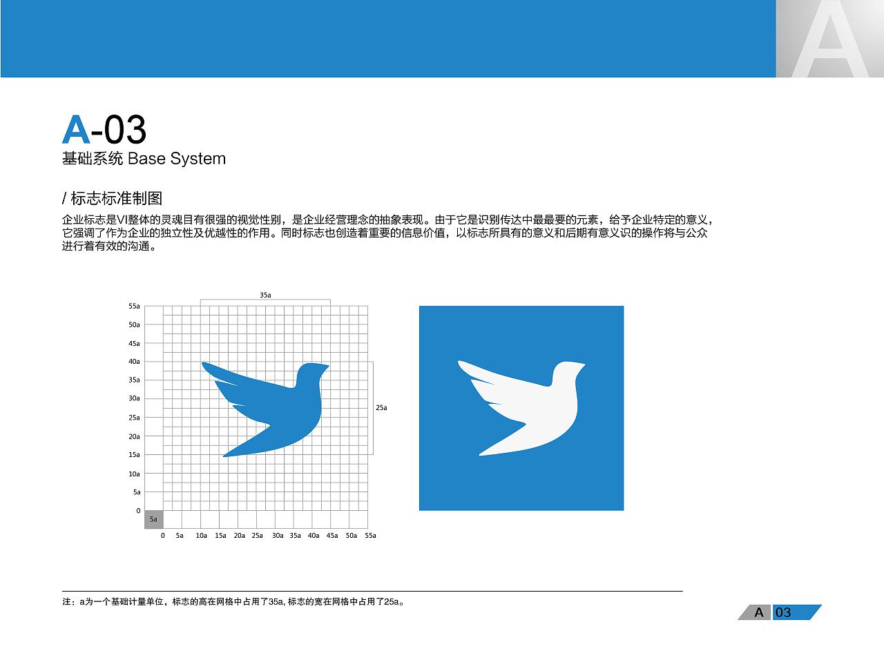 4444vi_企业vi手册