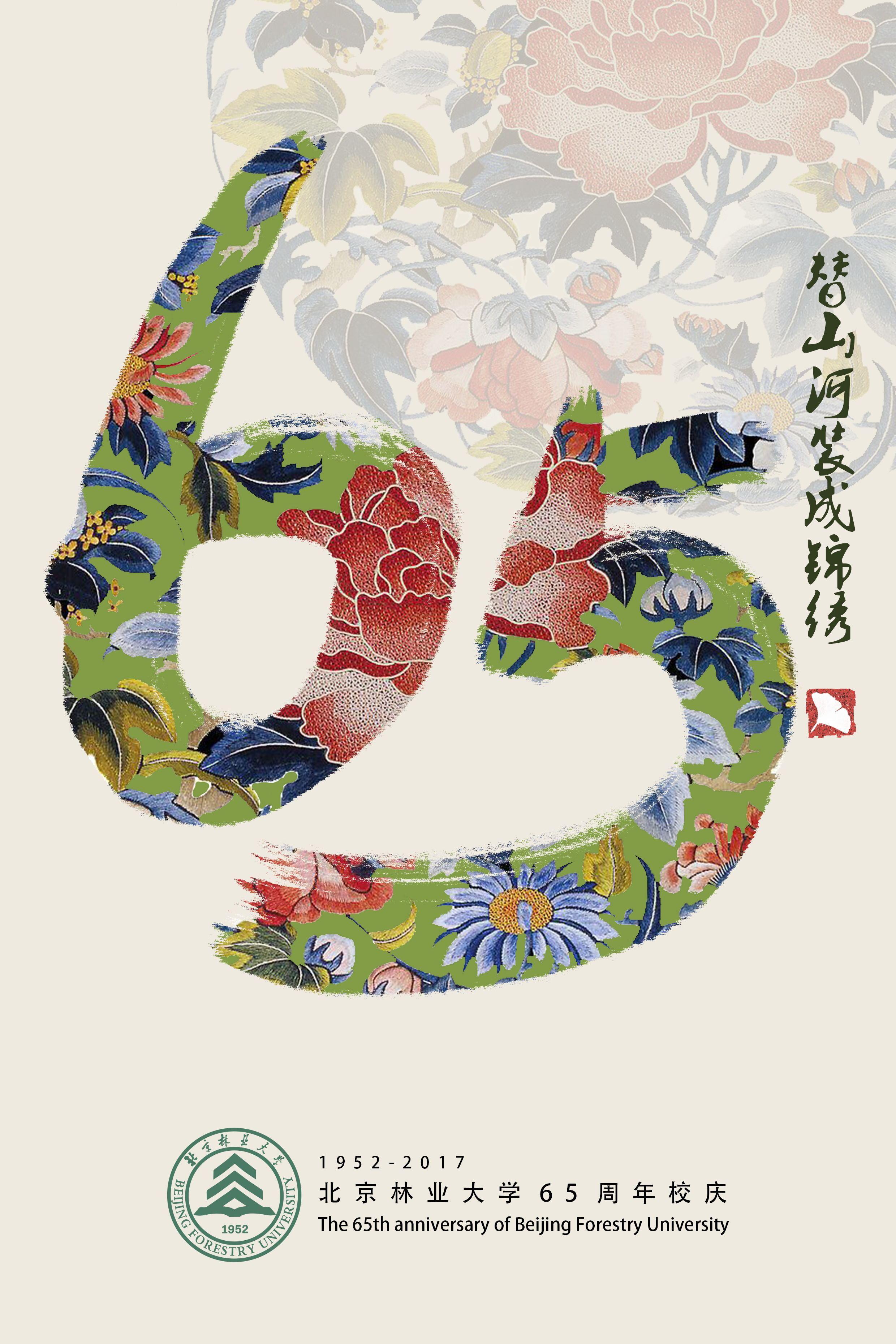 北林65周年校慶海報圖片