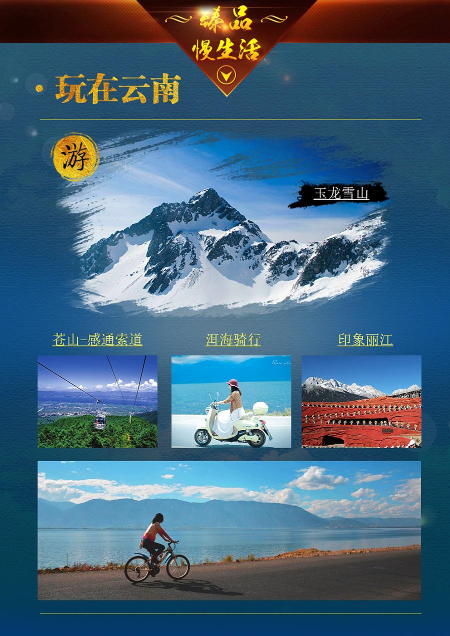 云南旅游行程宣传图|DM\/宣传单\/平面广告|平面