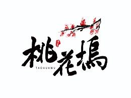 桃花坞logo设计