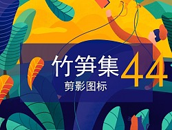 竹笋集44 剪影图标