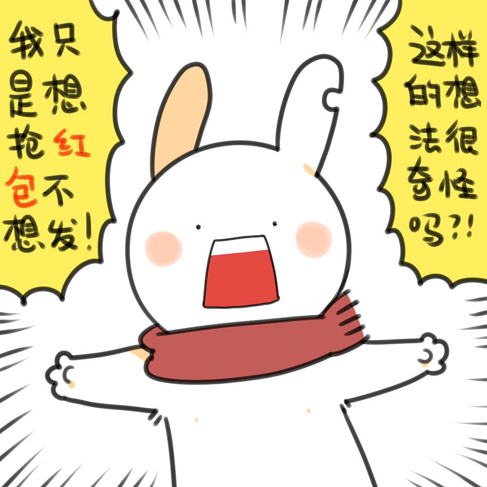 破耳兔红包表情图片