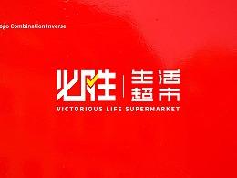 必胜生活超市品牌标志设计