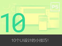 10个UI设计的小技巧!