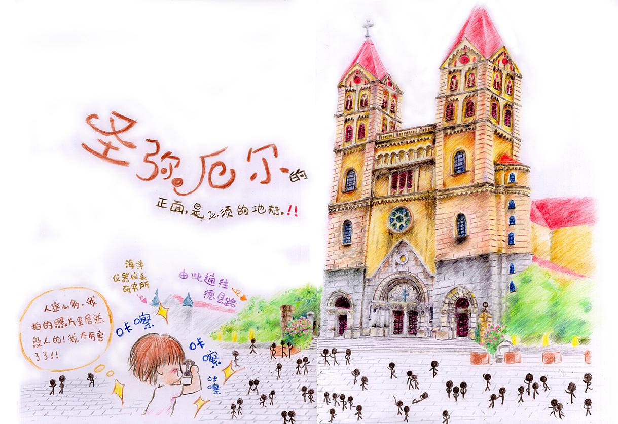 青岛旅行绘本 教堂篇